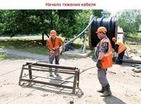 Высоковольтный кабель в Спасске-Дальнем