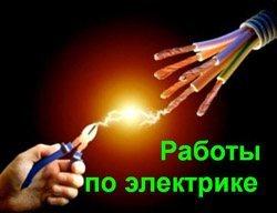 Работы по электрике в Спасске-Дальнем. Электроработы